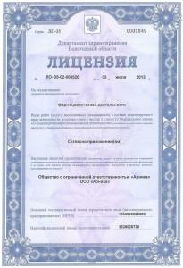 Litsenziya1